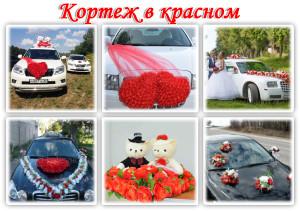 Kortezh-v-krasnom1