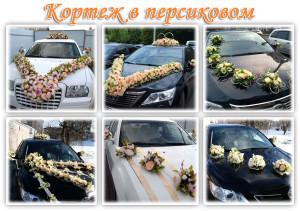 Kortezh-v-persikovom1