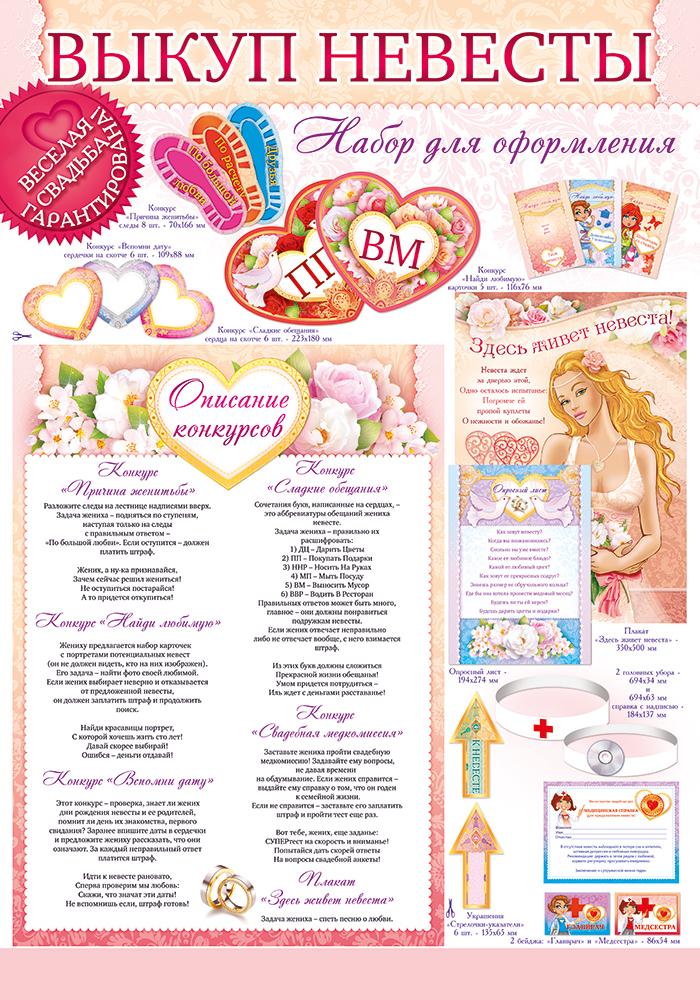 Готовый выкуп невесты конкурсы