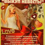 Выкуп невесты 200р
